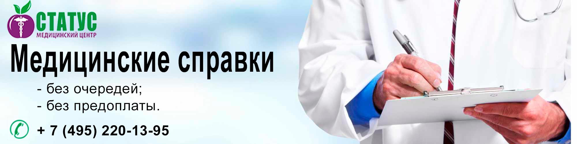 Мед справка 086 у Ивантеевка