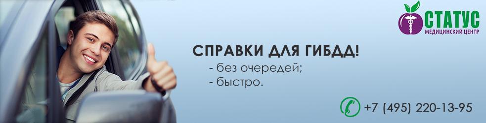 Справка водительской медкомиссии Москва Бескудниковский купить